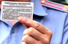 Законопроект о приостановке действия водительских прав